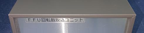 ffu-1
